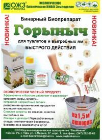 """Бинарный препарат для туалетов """"Горыныч"""" (жид+порош)"""