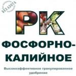 """Фосфорно-калийное """"Вика"""""""